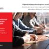 4 sposoby, jak zwiększyć efektywność dzięki systemowi ERP.